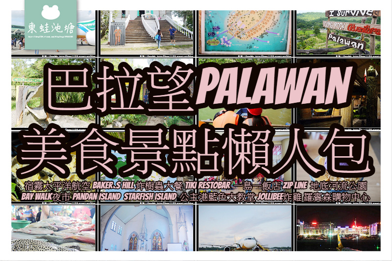 【巴拉望 Palawan 美食景點懶人包】全亞洲最美沙灘 世界自然遺產 一島一飯店 公主港樹蟲餐廳