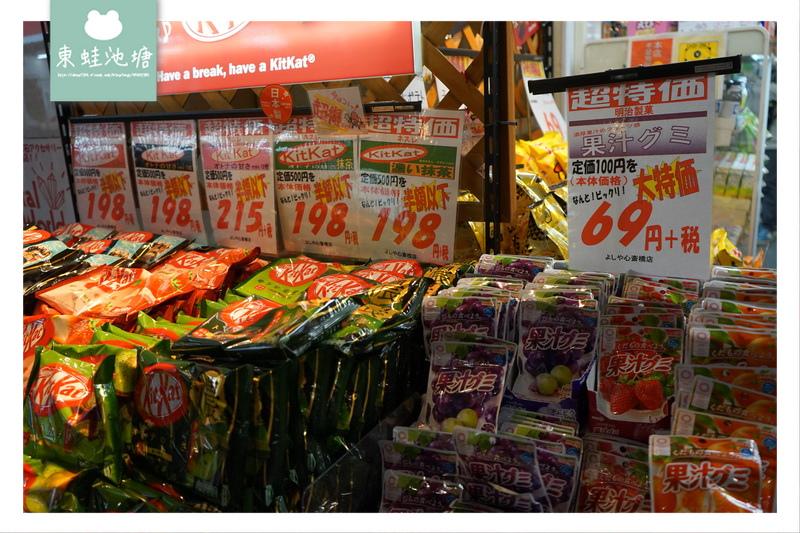 【大阪心齋橋零食餅乾批發專賣】會讓人失心瘋買到沒錢的大阪零食專賣店 お菓子のデパート よしや
