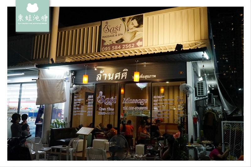 【泰國曼谷 On Nut 按摩】Sasi Massage & Spa 腳底按摩60分鐘只要250泰銖