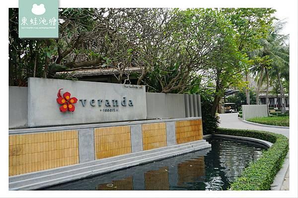 【泰國華欣飯店推薦】無邊戶外泳池/私人沙灘 Veranda Resort & Spa Hua Hin 華欣五星級薇蘭朵渡假村