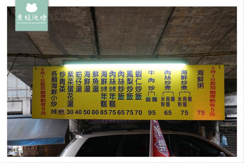 【基隆街頭小吃推薦】高CP值海鮮湯 美味蝦仁煎蛋 崁仔頂天橋下無名小吃攤