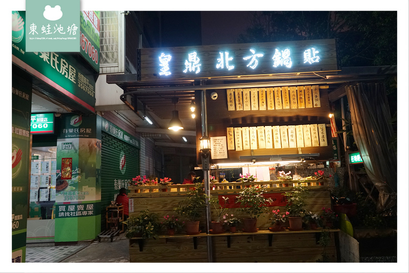 【桃園藝文特區宵夜推薦】酥脆美味現煎鍋貼 皇鼎北方鍋貼