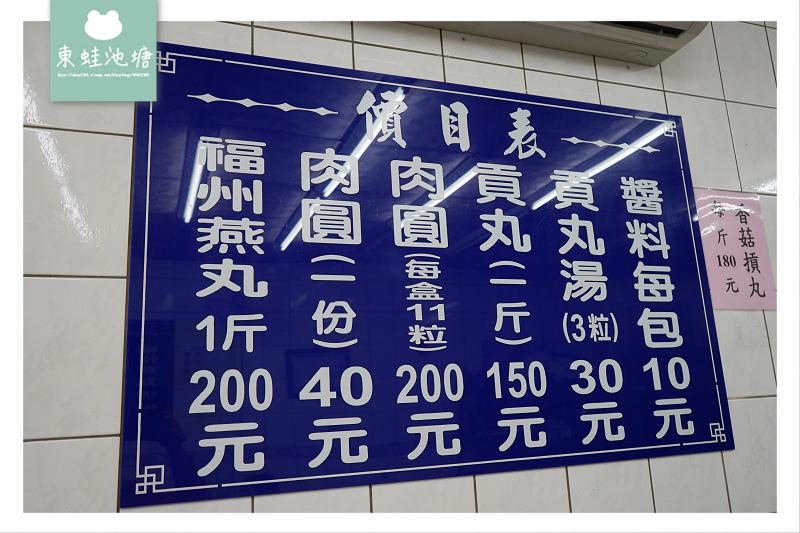【新竹北區小吃推薦】獨特紅糟栗子肉圓 Q彈多汁貢丸 飛龍肉圓貢丸專賣店