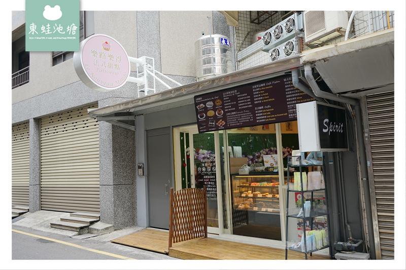 【新竹甜點店推薦】法國主廚巷弄美食 下午茶蛋糕好選擇 樂路樂得法式甜點新竹店