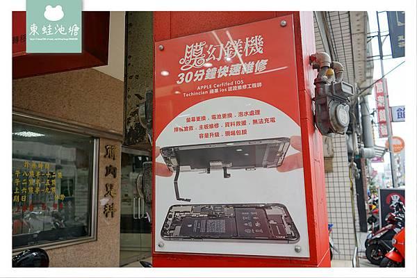 【新竹東區手機維修推薦】平板電腦手機快速維修 膜幻鎂機-新竹遠百旗艦店