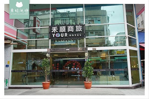 【台北情人節約會飯店推薦】YOUR Hotel 禾順商旅 2019悸動久久情人節活動