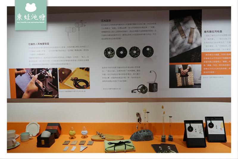 【花蓮吉安免費景點】花蓮在地特色伴手禮 MIT建材博物館 後山山後故事館