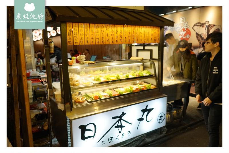 【台北松山饒河街夜市日本料理】日本丸壽司關東煮