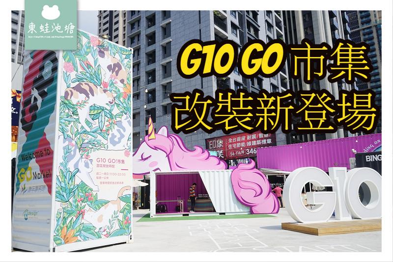【桃園藝文特區拍照打卡新景點】G10 GO 市集改裝新登場 巨型粉紅小馬超吸睛 愛麗絲夢遊仙境主題場景