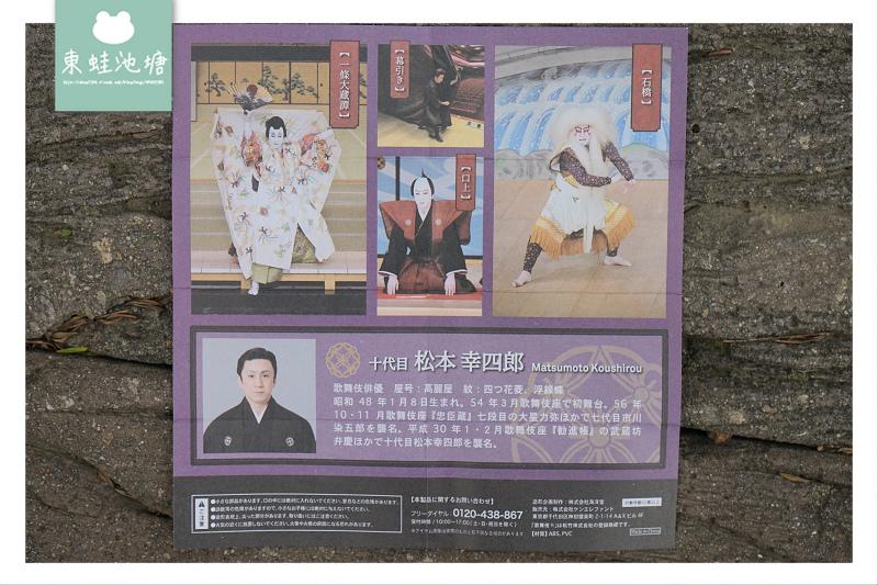 【大阪轉蛋推薦】日本傳統文化收藏篇 十代目松本幸四郎襲名紀念 海洋堂 KAIYODO 扭蛋