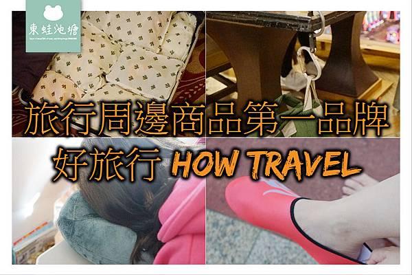 【好旅行 How Travel】旅行周邊商品第一品牌 旅行收納袋/按壓飛機枕/多功能扣環掛勾/沙灘鞋