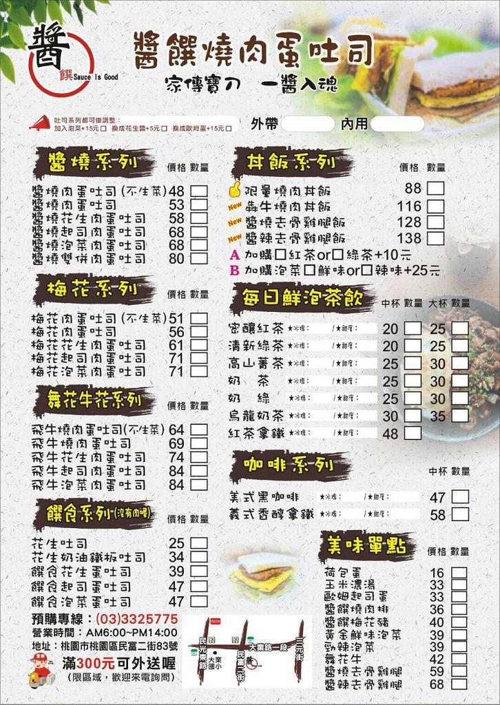 【桃園大業路美食推薦】外送美食app熱門店家 家傳醬汁獨門配方 醬饌燒肉蛋吐司