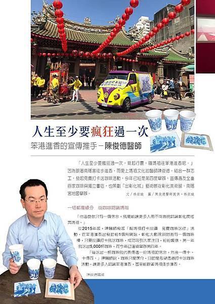 【三月瘋媽祖】跟著陳俊德醫師一起出彰化城 來南瑤宮笨港進香送免費咖啡