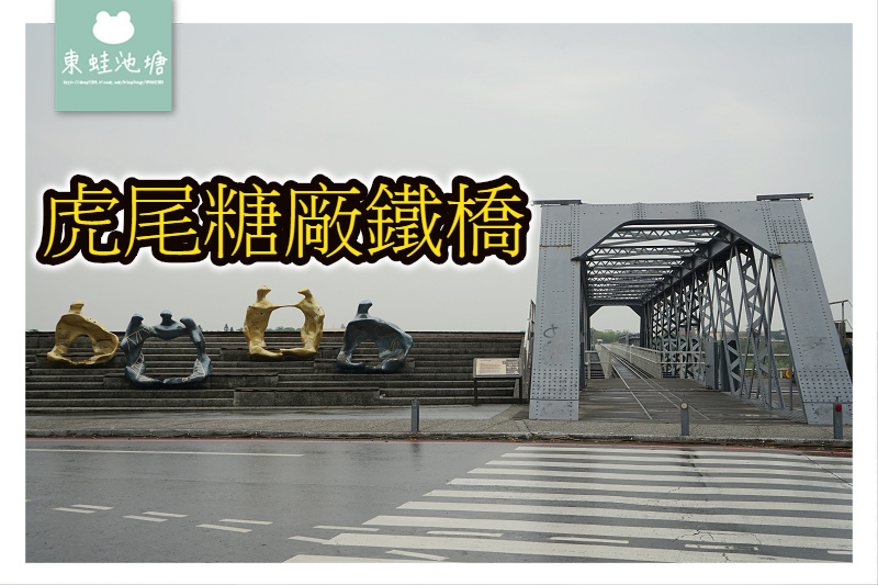 【雲林虎尾免費景點推薦】雲林縣縣定古蹟 建於1931年 虎尾糖廠鐵橋