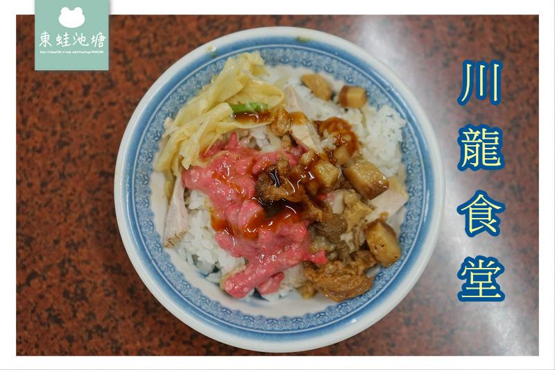 【雲林土庫小吃推薦】雲林百大美食 美味紅糟焢肉飯 川龍食堂
