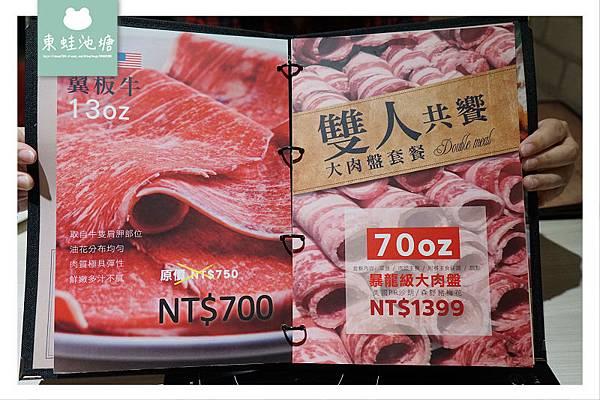 【台北大胃王挑戰免費】熊飽鍋物 60盎司暴龍級大肉盤吃完免費