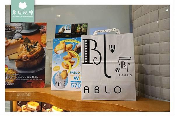 【大阪生日蛋糕推薦】道頓堀排隊名店 PABLO 半熟起司蛋糕心齋橋店