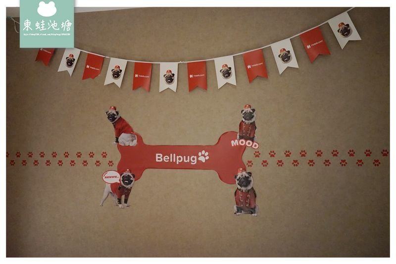 亞洲唯一!Bellpug 巴哥明星主題客房【台北飯店推薦】台北東旅 Hotel East Taipei