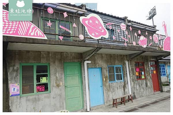 【台北信義區免費景點推薦】台北第一個眷村 軍事碉堡四四南村 眷村文化公園