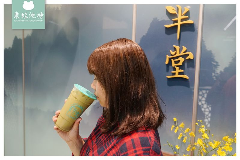 【楊梅手搖飲推薦】美味好喝蛋糕奶茶 獨家爆漿彩虹泡泡 半堂手搖飲品