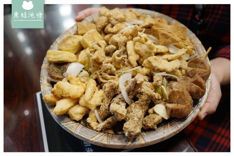 【新竹鹽酥雞推薦】獨特雙爐油炸技術 美味台南大扁魷魚蛋 大爺鹹酥雞