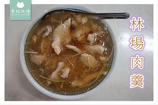 【宜蘭羅東小吃推薦】蘭陽美食小吃 五十年老店 林場肉羹