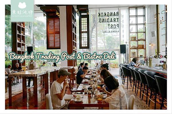 【曼谷飯店自助式早餐推薦】Bangkok Trading Post & Bistro Deli