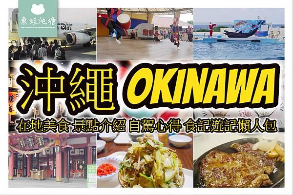 【沖繩自助/自由行】日本沖繩行程建議推薦|五天四夜食記遊記總整理懶人包