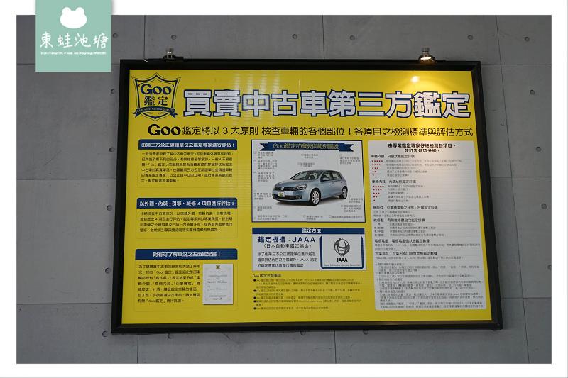【桃園中古車商推薦】在地經營三十年 原廠認證中古車 頂好汽車廣場
