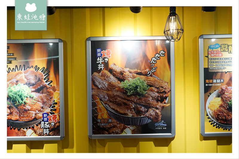 【中壢燒肉丼專門】野郎燒牛丼大口滿足 燒丼株式會社大江購物中心店