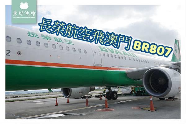 【飛澳門航空公司推薦】長榮航空 BR807 桃園國際機場美食街/育嬰室/飛機餐介紹