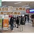 【澳門自由行心得】填海造陸人工島機場 澳門國際機場
