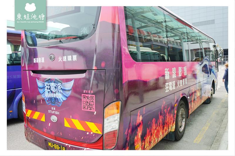 【2019澳門酒店免費穿梭巴士心得】新濠影匯超方便免費接駁車 搭巴士免費玩遍澳門