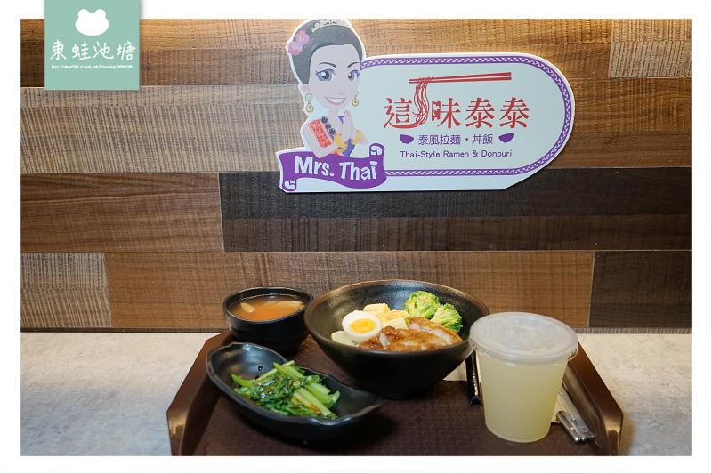 【台北信義微風南山美食推薦】泰風拉麵丼飯 消費送泰式奶茶 這味泰泰 Mrs. Thai 微風南山店
