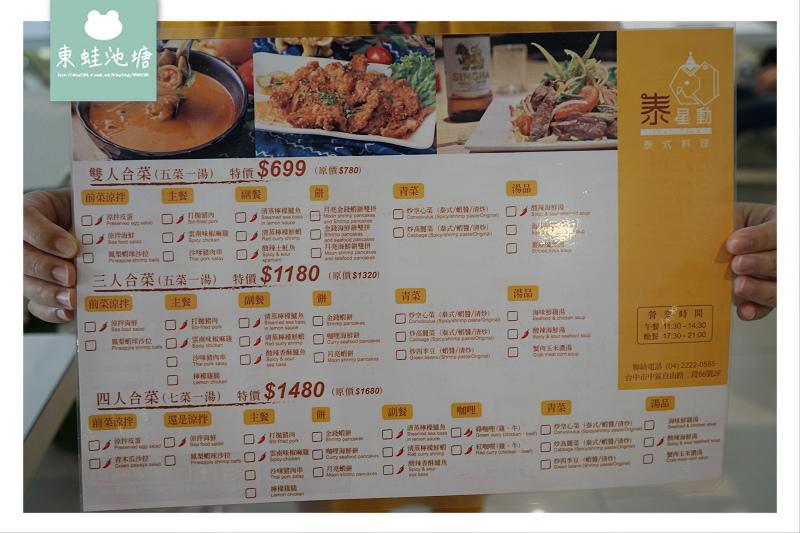 【台中火車站泰式料理推薦】星動銀河旅站2樓 免費汽機車停車場 泰星動泰式料理