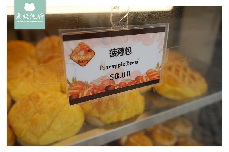 【澳門葡式蛋塔推薦】澳門連鎖麵包店 宮崎麵飽西餅店