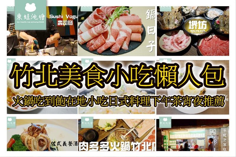 【竹北美食小吃懶人包】火鍋吃到飽在地小吃日式料理下午茶宵夜推薦 共計23間美食餐廳
