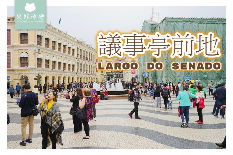 【澳門景點推薦】澳門四大廣場之一 議事亭前地 Largo do Senado