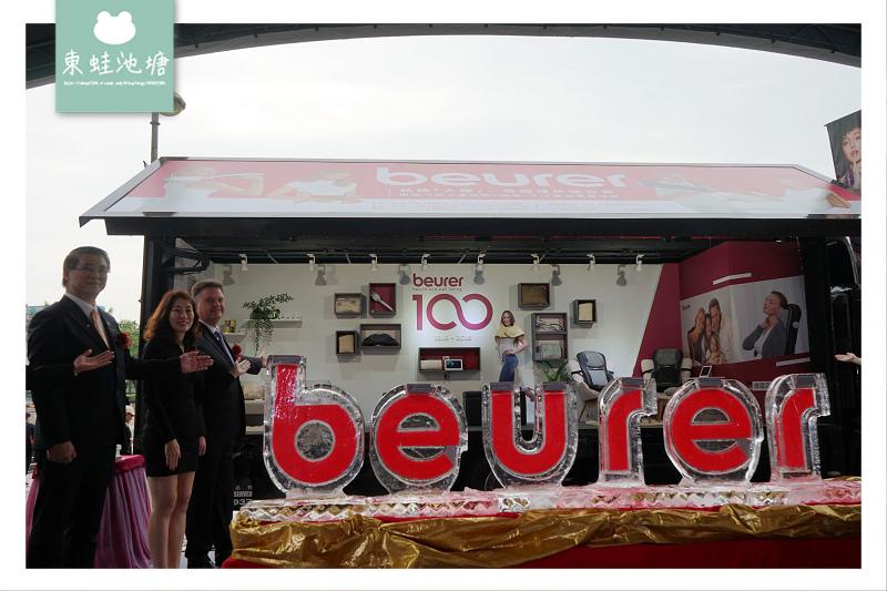 【德國博依 beurer 慶百歲 熱敷按摩全免費】德國世紀品牌 母親節送禮首選