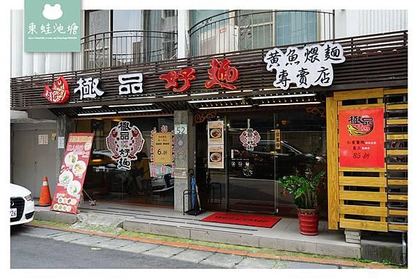【台北大安區巷弄美食推薦】特色上海煨麵東區麵食 近忠孝復興站 極品好麵食堂