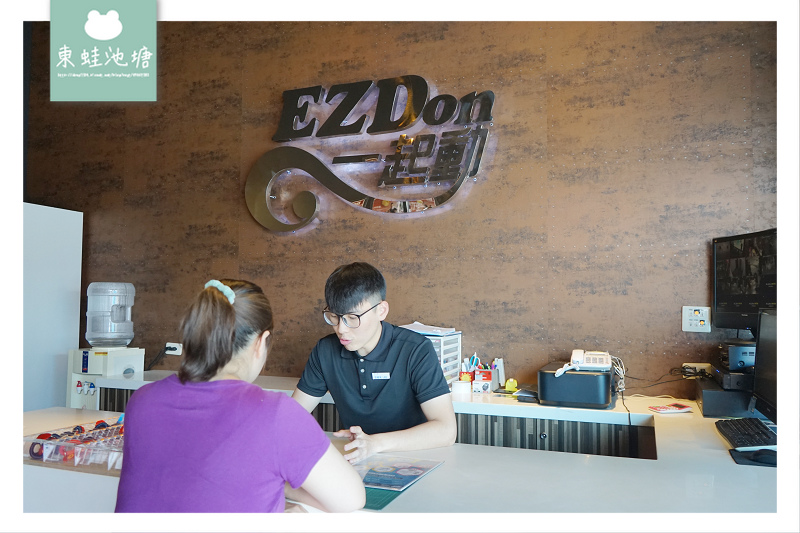 【桃園健身房推薦】小團體教練課程 儲值扣點自由消費 EZDon 一起動健身學院楊梅店