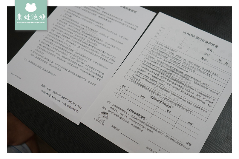 【台北頭皮紋身推薦】落髮困擾福音 紋髮最佳選擇 點藝頭皮美學 Scalp Aesthetic Taiwan