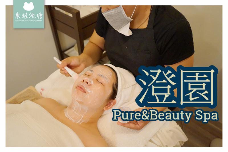 【台北松山區保養推薦】小巨蛋周邊做臉好選擇 膠原重整臉部保養 澄園 Pure&Beauty Spa