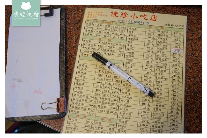 【竹北火車站平價小吃推薦】炒麵炒飯只要50元 佳珍小吃店