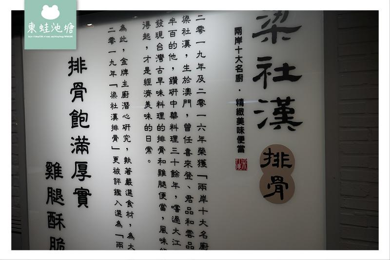 【台北東區便當推薦】兩岸十大名廚 美味精緻便當 梁社漢排骨飯