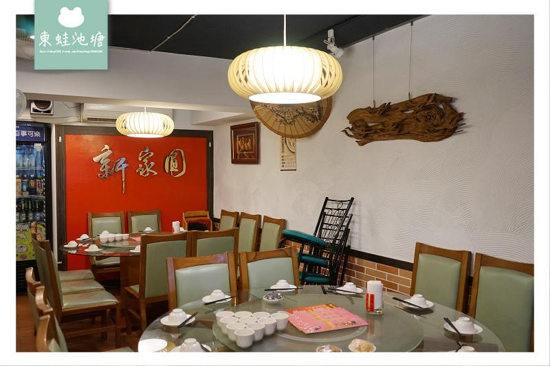 【台北內湖母親節推薦】內湖汐止客家料理好選擇 創立於1980年 新家圓客家料理餐館