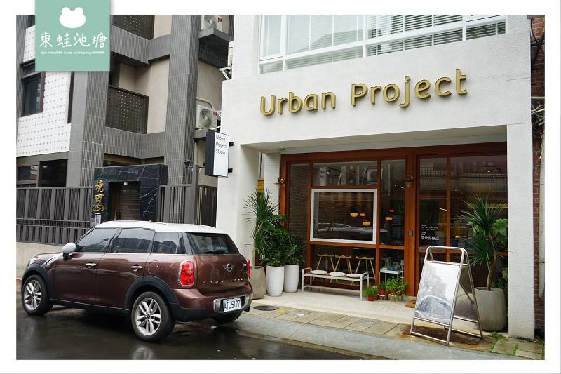 【台北大同區下午茶推薦】迪化街二段粿仔街 韓流風格咖啡廳+自助洗衣+民宿 Urban Project 城市空間工作室