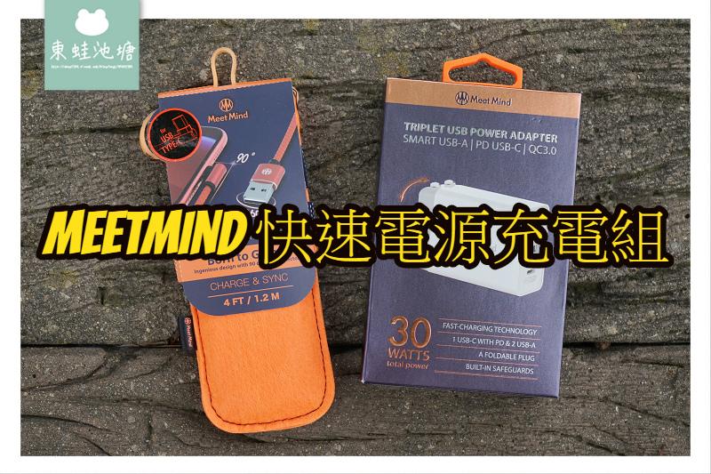 【MeetMind 快速電源充電組】Type-C充電器 L形編織充電線