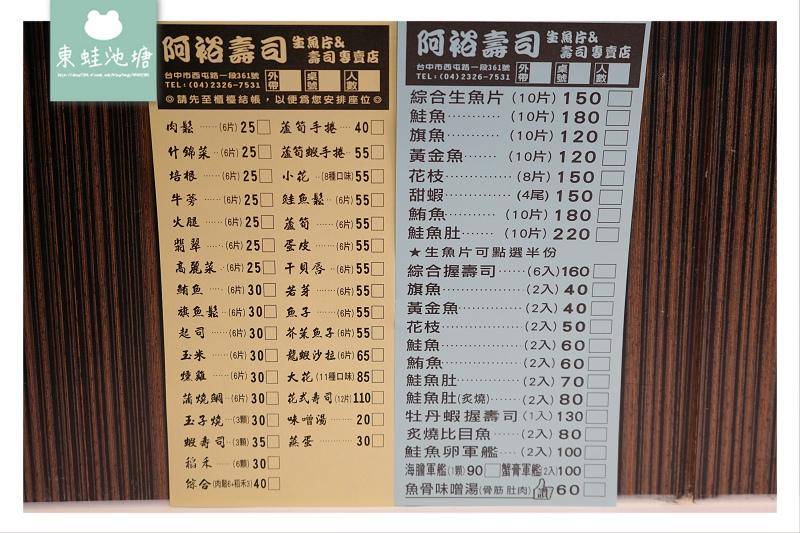 【台中西屯路美食推薦】平價壽司CP值高 阿裕壽司
