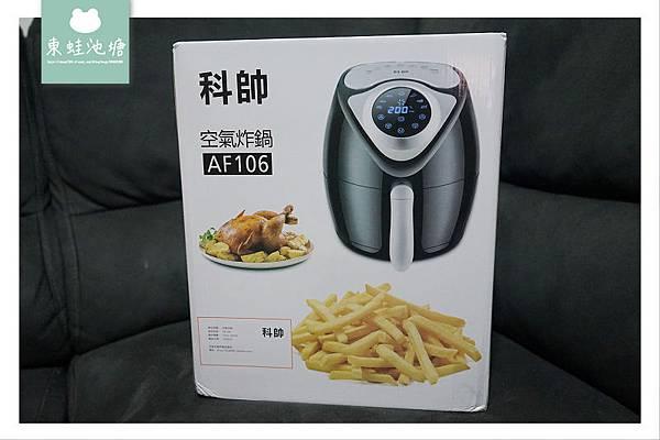【氣炸鍋推薦】媽媽料理好幫手 淘寶必買2019 科帥AF-106智能氣炸鍋